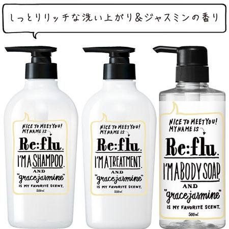 Re:fiu(リフル) シャンプー&トリートメント&ボディーソープセット(ジャスミン)