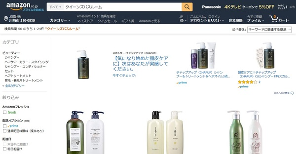 クイーンズバスルームはアマゾンで販売なし