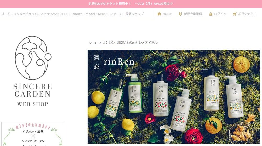 凛恋シャンプー直販サイト