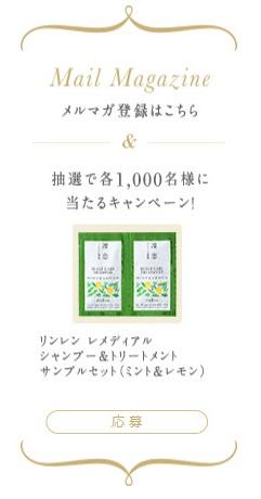 凛恋シャンプーメルマガ登録プレゼント