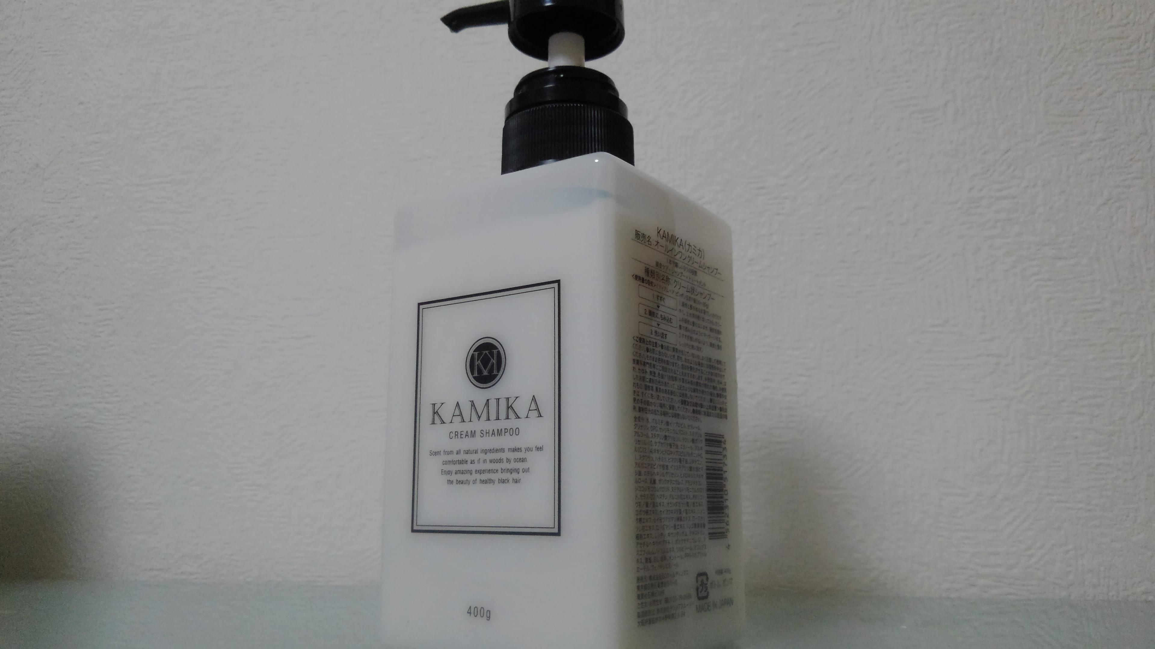 【kamikaレビュー】クリームシャンプーKAMIKA(カミカ)を使ってみた感想