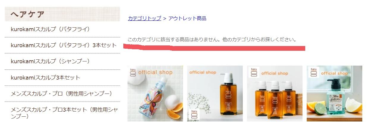 haruシャンプーのアウトレットカテゴリーにて該当商品なしの表示