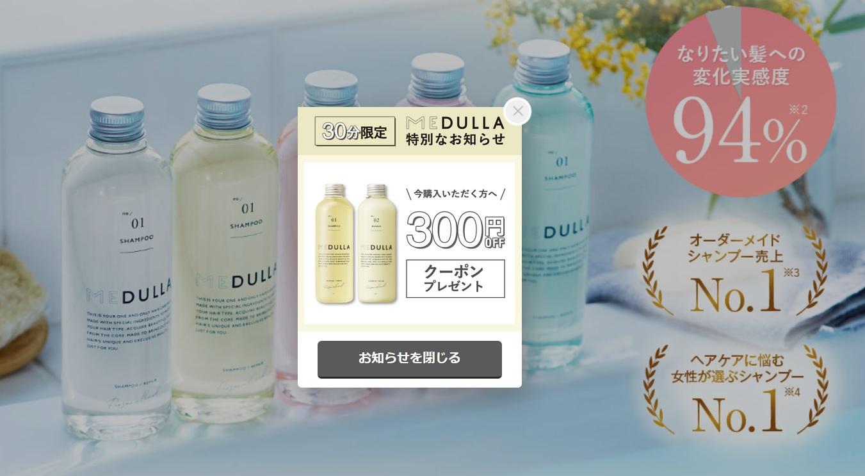 メデュラ300円オフクーポン券