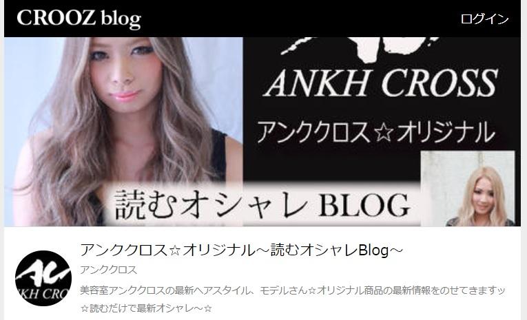 croozのアンククロスブログ